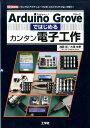 Arduino Groveではじめるカンタン電子工作 「センサ」「アクチュエータ」を「コネクタ」でつない (I/O books) [ 浅居尚 ]