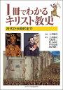 1冊でわかるキリスト教史 古代から現代まで 土井健司