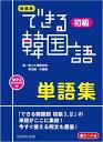 できる韓国語 初級 単語集 新装版