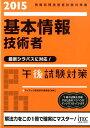 基本情報技術者午後試験対策(2015) [ アイテック ]