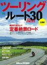 ツーリングルートBEST30 絶対行きたい!定番絶景ロード (エイムック BikeJIN特別編集)