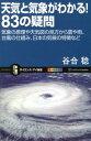 天気と気象がわかる!83の疑問 気象の原理や天気図の見方から雲や雨、台風の仕組み、 (サイエンス・アイ新書) [ 谷合稔 ]