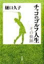 チャコのゴルフ人生 [ 樋口久子 ]