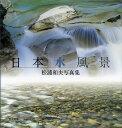 日本水風景 松浦和夫写真集 松浦和夫