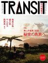 TRANSIT 特別編集号 美しき奄美・琉球 秘密の島旅へ [ ユーフォリアファクトリー ]