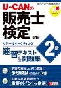 U-CANの販売士検定2級 速習テキスト&問題集 第3版 (...