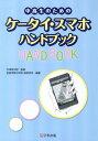 中高生のためのケータイ・スマホハンドブック [ 金城学院中学校高等学校 ]