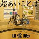 超あいことば -THE BEST- (初回限定盤 CD+DVD) [ 山猿 ]