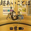 Ķ�������Ȥ� -THE BEST- (�������� CD��DVD)