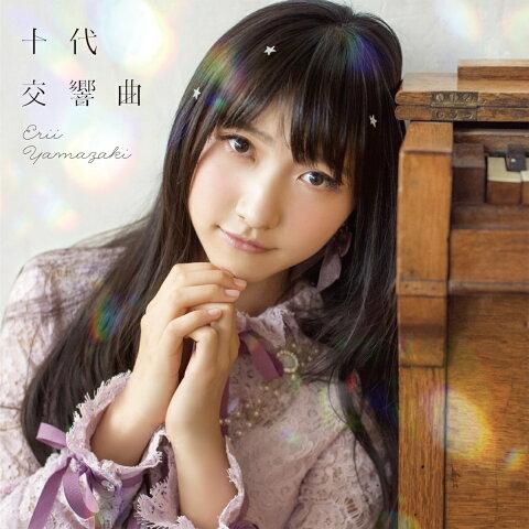 十代交響曲 (初回限定盤 CD+DVD) [ 山崎エリイ ]