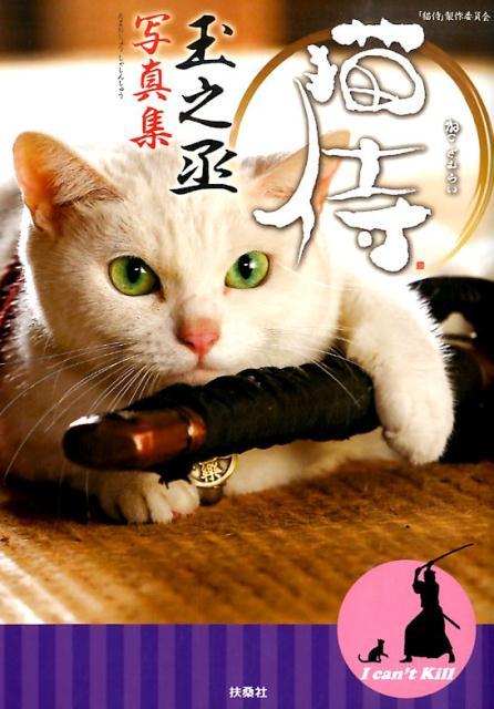 猫侍 玉之丞写真集 [ 猫侍制作委員会 ]...:book:16801364