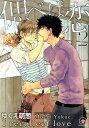 偲べば恋(2) (KAIOHSHA COMICS GUSH COMICS) [ ゆくえ萌葱 ]