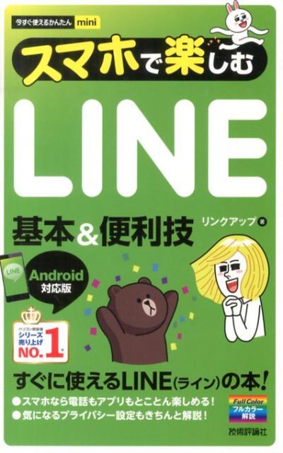 スマホで楽しむLINE基本&便利技 Android対応版 (今すぐ使えるかんたんmini) [ リンクアップ ]