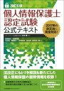 改訂6版 個人情報保護士認定試験公式テキスト [ 中村 博 ]