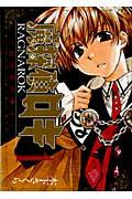 魔探偵ロキRAGNAROK(1)