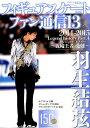 フィギュアスケートファン通信(13)