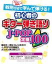 初心者のギター弾き語り J-POP 定番100 〜ビギナーのための基礎テク攻略講座付き〜