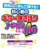 ��ԤΥ������Ƥ���� J-POP ����100 ���ӥ��ʡ��Τ���δ��åƥ���ά�ֺ��դ���