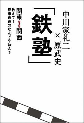 鉄塾 関東VS関西教えて!都市鉄道のなんでやねん? [ 中川家礼二 ]