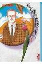 天才柳沢教授の生活 文庫版 1〜12巻セット