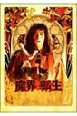 【DVD】 魔界転生