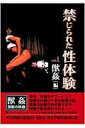 【DVD】 禁じられた性体験 vol.1 獣姦編
