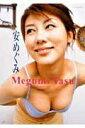 【予約】 安めぐみ カレンダー 2005