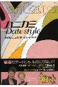 ハニカミdate style
