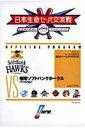 日本生命セ・パ交流戦 福岡ソフトバンクホークス 公式プログラム