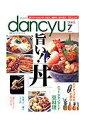 dancyu2005年7月号