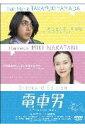 【DVD】 電車男 スタンダード・エディション