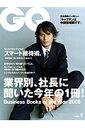 GQ JAPAN 2006年1月号