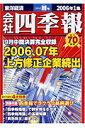 会社四季報 2006年新春号