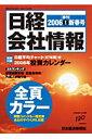 日経会社情報 2006年新春号