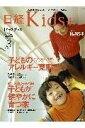 日経Kids+ 3月号