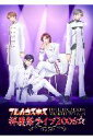 【DVD】 フルハウスキス 祥慶祭ライブ2006 【ラ・プリンスアソート】