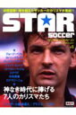 月刊 STAR soccer 創刊号