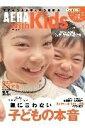 【予約】 AERA with Kids