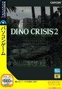 DINO CRISIS 2 (スリムパッケージ版)