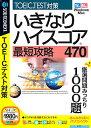 いきなりハイスコア 最短攻略470 (説明扉付きスリムパッケージ版)