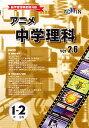 アニメ中学理科 Ver.2.6 1年生 2分野