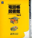 電話帳図書館 Ver.5