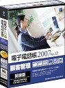 電子電話帳2007 Ver.12 関東版