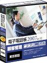 電子電話帳2007 Ver.12 東京都版