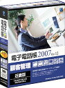 電子電話帳2007 Ver.12 近畿版