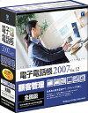 電子電話帳2007 Ver.12 全国版