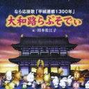 なら応援歌「平成遷都1300年」 大和路らぷそでぃ/~ヒロシマから平和の願いをこめて~ 折鶴