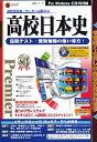 media5 Premier 高校日本史