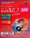 HD革命/BackUp Ver.7 for Vista Pro 乗り換え版