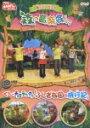NHKおかあさんといっしょ::夏のプレゼント 森の音楽会 「ぐ-チョコランタン不思議な国の旅行記」